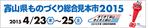 Toyama general manufacturing industry trade fair 2015.png