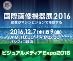internationall technical exhibition on image technology and equipment 2016 logo.jpg