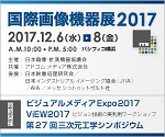 internationall technical exhibition on image technology and equipment 2017 logo.jpg