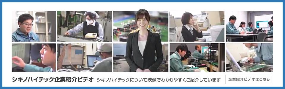 シキノハイテック 会社紹介ムービー