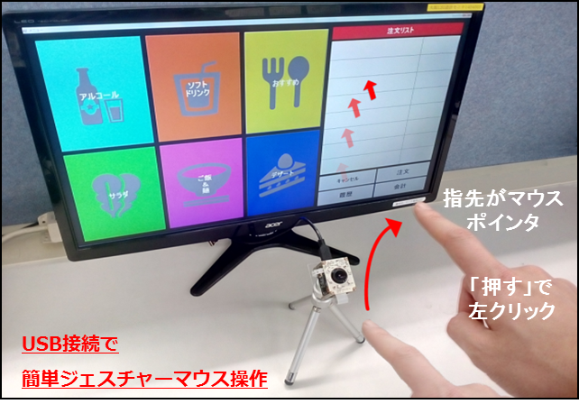 Demo_gesture_input_device_japanese.png
