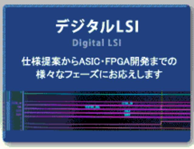 デジタルLSI