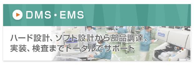 DMS・EMS